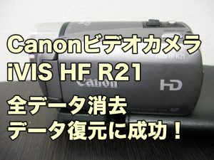 キャノン ivis HF R21 復旧 全データ削除した内蔵メモリ復元