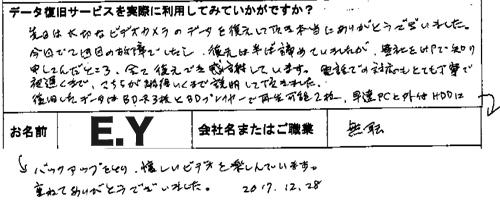 【落下故障】ソニー ビデオカメラ データ復元 HDR-CX590V (E.Y様)
