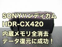 HDR-CX420 削除データ復旧 ビデオカメラの映像復元