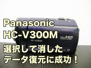 HC-V300Mデータ復元 削除した映像データの復旧