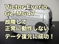 GZ-MG47 Victor Everio 故障ビデオカメラデータ復旧