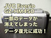 エブリオ 動画修復 ビクター GZ-HM450