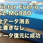 GZ-MG980 復元 ビクター 映像データ復旧