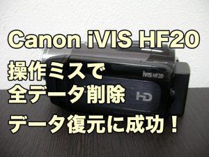 キャノン iVIS HF20 データ復旧 ビデオカメラ内蔵メモリを消去