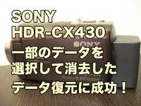 SONY HDR-CX430 選択して削除したデータ復元