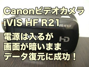 Canon ビデオカメラ 電源が切れない iVIS HF R21 故障