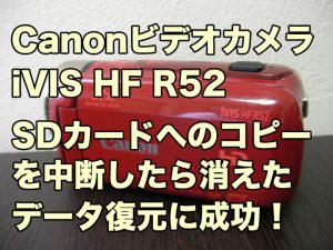 Canon iVIS HF R52 復元