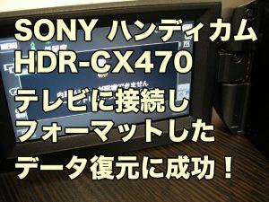 内蔵メモリーが認識できません フォーマットしてからお使いください SONY HDR-CX470 ビデオカメラ復元 USBでテレビに接続しフォーマットした
