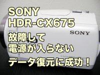 ソニー ハンディカム HDR-CX675 故障して電源入らない データ復旧