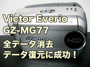 エブリオGZ-MG77復元 神奈川県横浜市