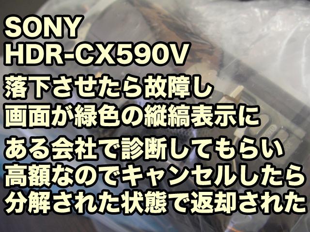 落として壊れたSONY HDR-CX590V 復元【ビデオカメラ液晶画面に緑色の縦線】
