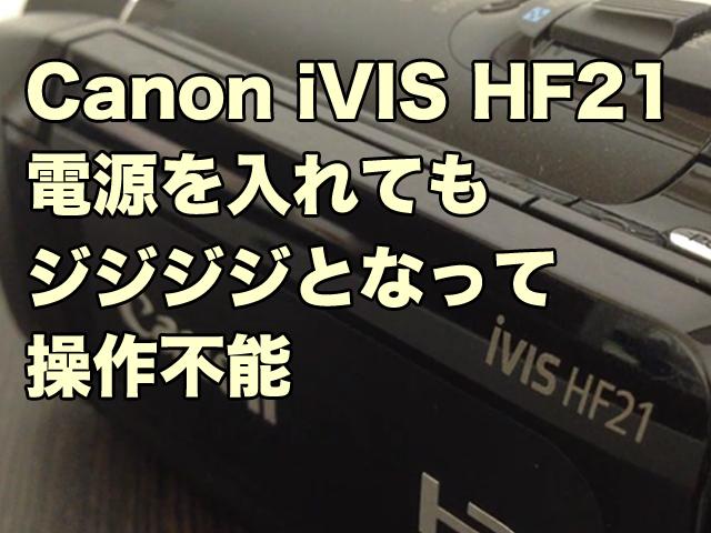 Canon iVIS HF21電源は入るが、画面が映らない