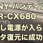 ソニー ハンディカム 電源入らない HDR-CX680