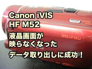 Canon iVIS HF M52 故障ビデオカメラ データ取り出し