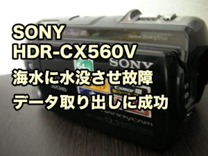 【SONYハンディカム】海水に水没させた。乾燥させるため自力で分解した時にケーブルが断線 HDR-CX560V 愛知県