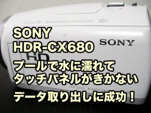 【SONYハンディカム】プールで水に濡らし故障した。タッチパネルがきかない。HDR-CX680 愛知県