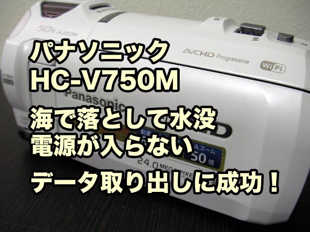 ビデオカメラ データ復旧 パナソニック HC-V750M 神奈川県横浜市