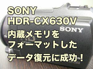 SONY HDR-CX630V データ復元 本体内蔵メモリをフォーマットした