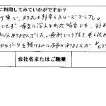 SONYビデオカメラ データ復旧 愛知県