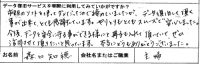Panasonic HC-V300M 削除データ復旧(森口知穂様)