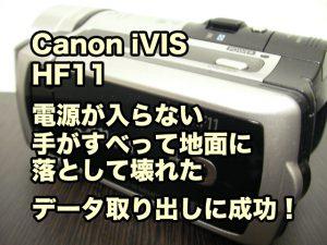 キャノン iVIS HF11 地面に落下させ電源が入らなくなった