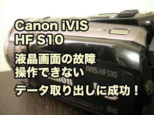 Canon iVIS HF S10 液晶画面が壊れた