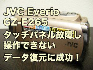 タッチパネル故障JVC Everio GZ-E265