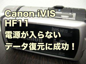 Canon iVIS HF11 電源が入らない