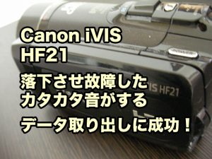 Canon iVIS HF21.パワーランプは点くが、画面が暗いまま