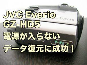 JVC GZ-HD5 電源が入らない データ復旧