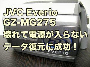 ビクター エブリオ 電源が入らない GZ-MG275