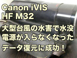 Canon iVIS HF M32 大型台風の水害により水没し、電源が入らない