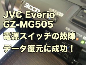 ビクター Everio GZ-MG505 電源スイッチの故障・不良