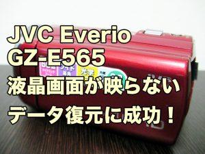 JVC Everio GZ-E565 液晶画面が映らない メーカー修理にはまだ送っていない