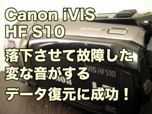 Canon iVIS HF S10 落下させ故障 変な音がする