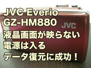 JVC Everio GZ-HM880液晶画面が故障し表示されない