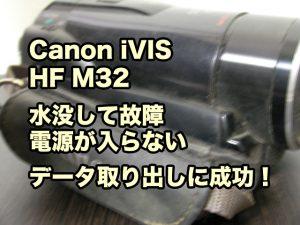 水没故障Canon-iVIS-HF-M32