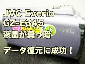 JVC GZ-E345 液晶 映らない 真っ暗 修理