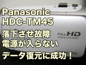 Panasonic HDC-TM45 電源が入らない 落下故障