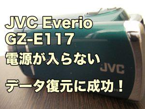 ビクター エブリオ 電源が入らないGZ-E117