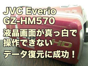 JVC Everio GZ-HM570 故障 液晶画面が真っ白で操作できない