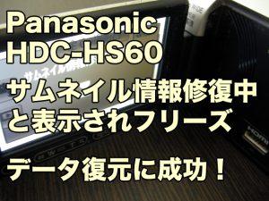 Panasonic HDC-HS60 サムネイル情報修復中 フリーズ
