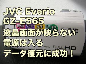 JVC Everio GZ-E565 液晶画面が映らない
