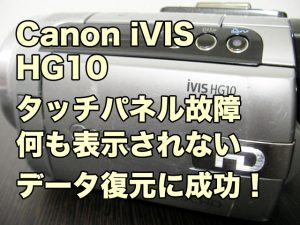 Canon iVIS HG10 タッチパネル故障 何も映らない