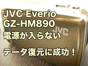 ビクター エブリオ 電源が入らない GZ-HM890