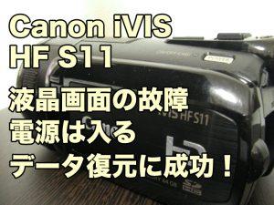 Canon iVIS HF S11 液晶タッチパネル画面が故障し、何も映らない