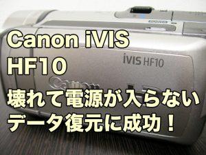 Canon iVIS HF10 電源が入らないビデオカメラ復旧
