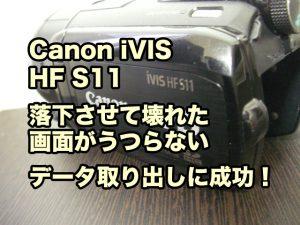 落下故障Canon iVIS HF S11