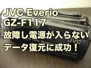ビクター エブリオ 電源が入らない GZ-F117