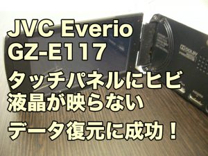 JVC Everio GZ-E117ビデオカメラ 液晶 割れた